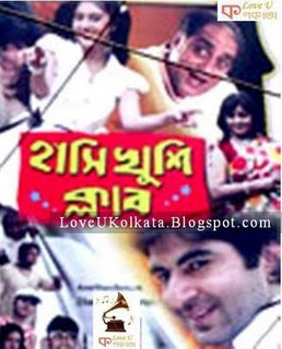 Hasi Khushi Club (2009) - Bengali Movie