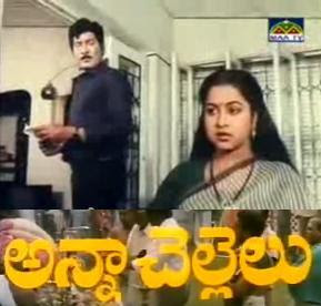 Anna Chellelu 1989 Telugu Movie Watch Online