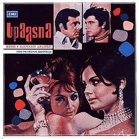 Upaasna (1971) - Hindi Movie