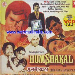 Humshakal (1974) - Hindi Movie
