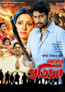 Aamar Pratigya (2008) - Bengali Movie