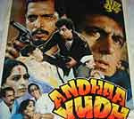 Andhaa Yudh (1987) - Hindi Movie