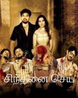 Sinthanai Sei (2009) - Tamil Movie
