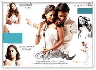 Katrathu Kalavu (2010) - Tamil Movie