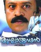 Ashwaroodan 2006 Malayalam Movie Watch Online