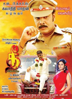 Thee 2009 Tamil Movie Watch Online