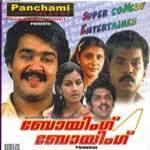 Watch Malayalam Free Movies Online - - Boeing Boeing 1985  Malayalam Movie Watch Online