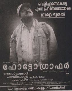 Thazhvaram (1990) - Malayalam Movie