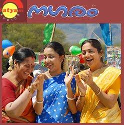 Nagaram (2007) - Malayalam Movie