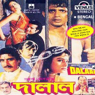 Dalaal (1993) - Bengali Movie