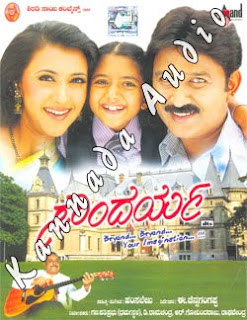 Soundarya (2007) - Kannada Movie