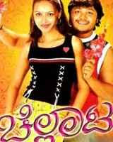 Chellata (2006) - Kannada Movie