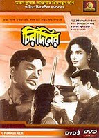 Chiradiner (1969) - Bengali Movie