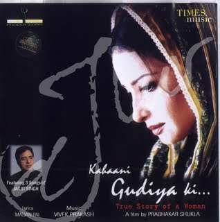 Kahaani Gudiya Ki (2008) - Hindi Movie