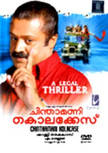 Chinthamani Kolacase (2006 - movie_langauge) - Suresh Gopi, Thilakan, Bhavana, Sai Kumar, Kalabhavan Mani, Rekha