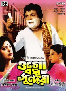 Ogo Bodhu Sundari (1980) - Bengali Movie