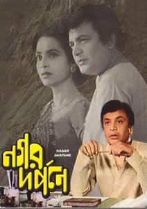 Nagar Darpane (1975) - Bengali Movie