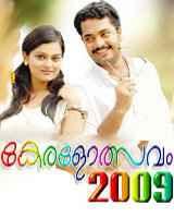 Keralotsavam (2009)