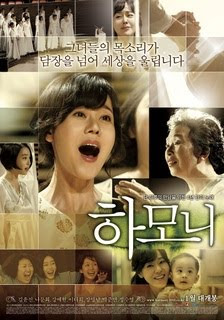Harmony 2010 Hollywood Movie Watch Online