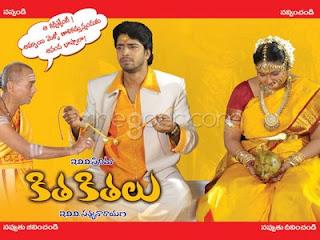 Kitakitalu 2006 Telugu Movie Watch Online