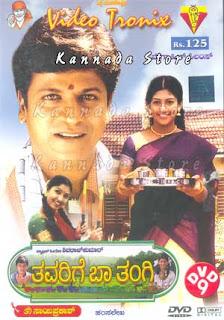 Thavarige Baa Tangi (2003) - Kannada Movie