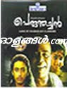 Perumthachan (1990) - Malayalam Movie