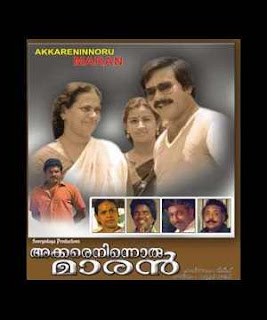Akkare Ninnoru Maran 1985 Malayalam Movie Watch Online
