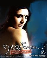 Raja Leelai (2010) - Tamil Movie