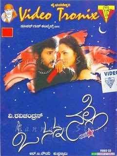 O Nanna Nalle (2004) - Kannada Movie