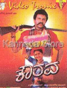 Kourava (1998) - Kannada Movie