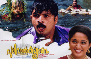 Pulival Kalyanam 2003 Malayalam Movie Watch Online