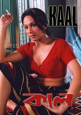 Kaal 2007 Bengali Movie Watch Online | Online Watch Mov