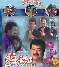 CID Unnikrishnan B.A. B.Ed 1994 Malayalam Movie Watch Online