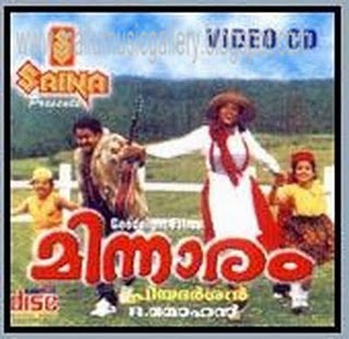 Minnaram (1994) - Malayalam Movie