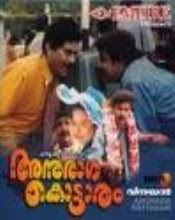 Anuragakottaram (1998) - Malayalam Movie