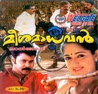 Meesha Madhavan (2002) - Malayalam Movie