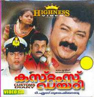 Customs Diary (1993) - Malayalam Movie