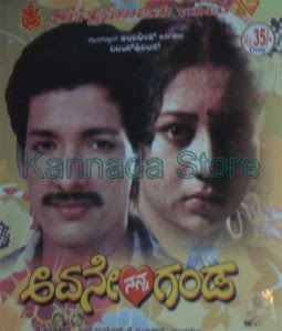 Avale Nanna Hendthi (1988 - movie_langauge) - Kashinath, Bhavya, N S Rao