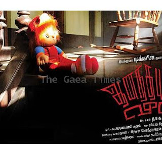 Ananthapurathu Veedu (2010) - Tamil Movie
