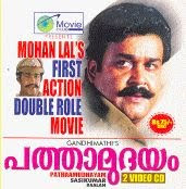 Pathamudayam (1985) - Malayalam Movie
