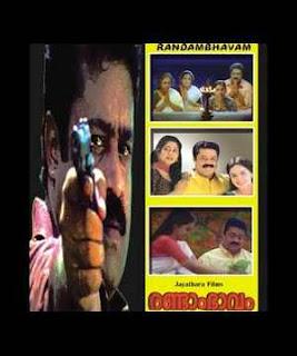 Randam Bhavam (2001) - Malayalam Movie