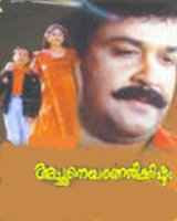 Achaneyanenikkishtam (2001) - Malayalam Movie