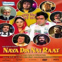Naya Din Nai Raat (1974) - Hindi Movie