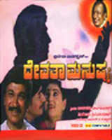 Devatha Manushya (1988) - Kannada Movie