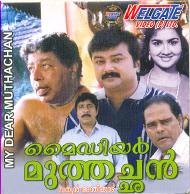 My Dear Muthachan (1992) - Malayalam Movie