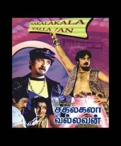 Sakala Kala Vallavan (1982)