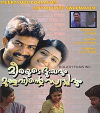 Meerayude Dukhavum Muthuvinte Swapnavum (2003) - Malayalam Movie
