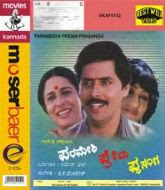 Parameshi Prema Prasanga (1985) - Kannada Movie