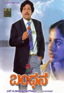 Bandhana (1984) - Kannada Movie