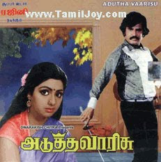 Adutha Varisu (1983) - Tamil Movie